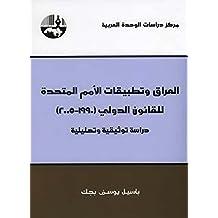 العراق وتطبيقات الأمم المتحدة للقانون الدولي (1990 - 2005): دراسة توثيقية وتحليلية (Arabic Edition)