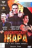 Moskovskaya zhara - russische Originalfassung [Московская жара]