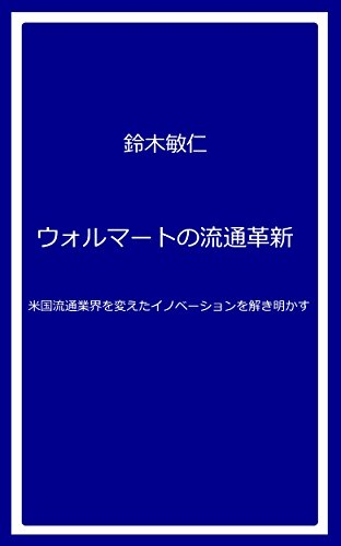 inovation-of-walmart-the-company-who-change-the-world-japanese-edition