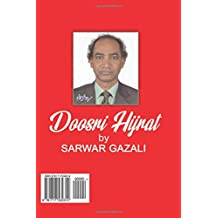 Doosri Hijrat: Urdu Novel