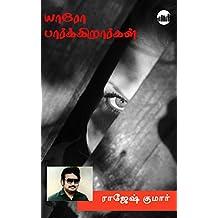 Yaaro Paarkirargal (Tamil Edition)