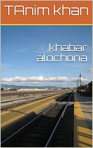 khabar alochona (Galician Edition) por TAnim khan