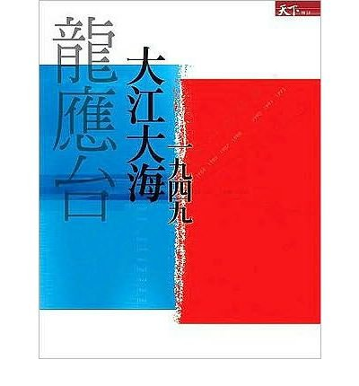 { DA JIANG DA HAI (CHINESE) } By Long, Yingtai ( Author ) [ Aug - 2009 ] [ Paperback ]