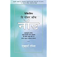 Practicing The Power Of Now In Hindi: Essential Teachings, Meditations And Exercises From The Power Of Now In Hindi (English Edition)