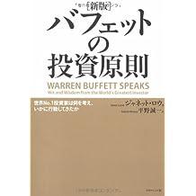 Bafetto no tōshi gensoku : Sekai no.1 tōshika wa nani o kangae ikani kōdōshitekitaka