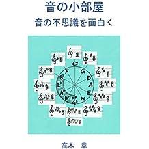 Otonokobeya: Otonohusigiwoomosiroku (Japanese Edition)