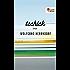 Tschick (German Edition)