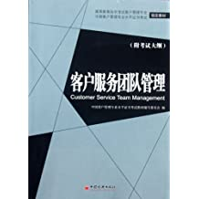 Customer Service Team Management (Examination for the Self-taught Textbook) (Chinese Edition)