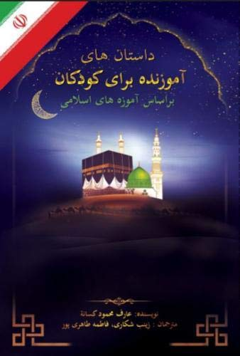A Collection of Delightful Stories for Children: Persian Edition: Based on Islamic thought