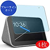 VacFun Lot de 4 Anti Lumière Bleue Film de Protection d'écran pour Lenovo Google Assistant Equipped Alarm Clock Smart Clock sans Bulles, Auto-Cicatrisant (Non vitre Verre trempé) Anti Blue Ray/Light