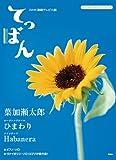 NHK renzoku terebi shōsetsu teppan