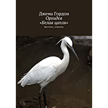 Орхидея «Белая цапля»: Мистика, новеллы (Russian Edition)