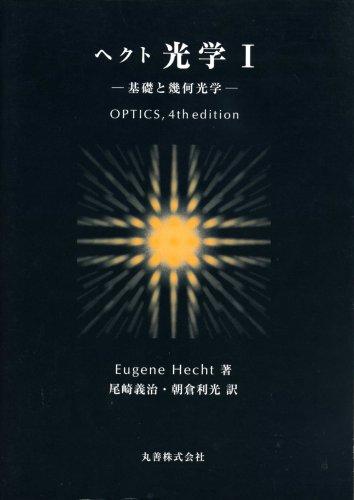 ヘクト光学1 基礎と幾何光学