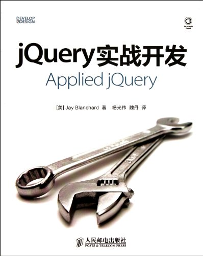 jQuery in Action (Chinese Edition)