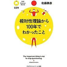 相対性理論から100年でわかったこと PHPサイエンス・ワールド新書 (Japanese Edition)