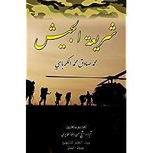 Army Legislation (Islamic Legislations)