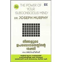 NINGALUDE UPABODHAMANASINTE SAKTHI [ നിങ്ങളുടെ ഉപബോധമനസ്സിന്റെ ശക്തി ] - [ Malayalam Translation of Classic Self Help Book ' THE POWER OF YOUR SUBCONSCIOUS MIND ' ] [ 9th Edition July 2018 ]
