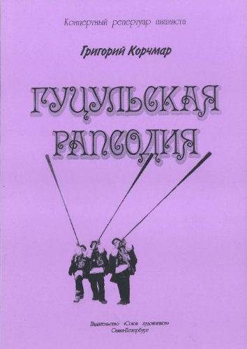 gutsulskaja-rapsodija-kontsertnyj-repertuar-pianista