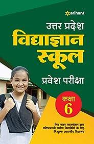 Uttar Pradesh Vidya Gyan School Pravesh Pariksha Class 6th 2020 (Old Edition)