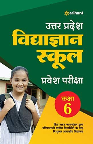 Uttar Pradesh Vidya Gyan School Pravesh Pariksha Class 6th 2020