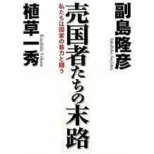 Baikokushatachi no matsuro : watakushitachi wa kokka no bōryoku to tatakau
