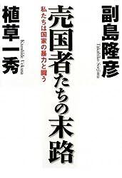 Baikokushatachi no matsuro : watakushitachi wa kokka no boÌ