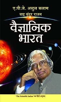 Hum Honge Kamyab (Hindi) by APJ Abdul Kalam