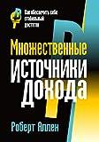 Множественные источники дохода (Multiple Streams of Income) (Russian Edition)