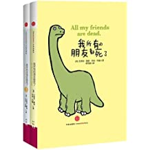 All My Friends Are Dead + All My Friends Are Still Dead (English-Chinese)