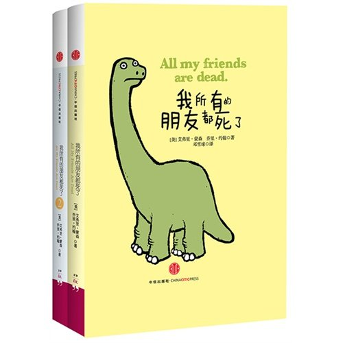 all-my-friends-are-dead-chinese-edition