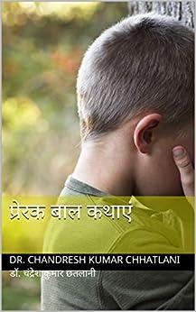 प्रेरक बाल कथाएं (Hindi Edition) by [छतलानी, DR. Chandresh Kumar Chhatlani डॉ. चंद्रेश कुमार]