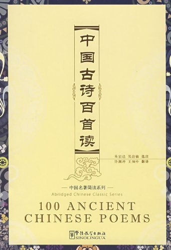 Abridged Chinese Classic Series: 100 Ancient Chinese Poems (+MP3-CD)
