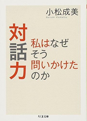 Taiwaryoku : Watashi wa naze so toikaketa noka.