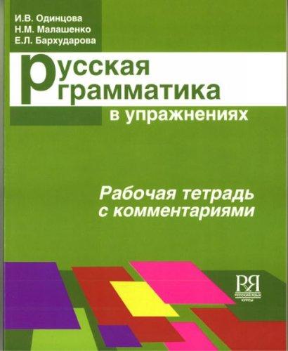Russkaja grammatika v uprazhnenijah. Rabochaja tetrad' s kommentarijami