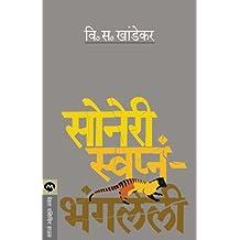 Soneri Swapna Bhangaleli