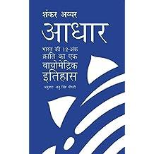 Aadhaar (Hindi) (Hindi Edition)