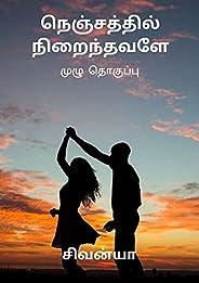 நெஞ்சத்தில் நிறைந்தவளே: Nenjathil Niraindhavale (Tamil Edition)