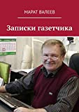 Записки газетчика (Russian Edition)