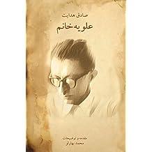 Alavie-e Chanum: Vorwort und Erläuterungen von Mohammad Baharlo