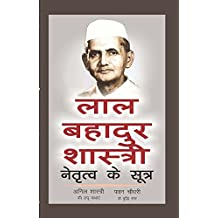 autobiography of lal bahadur shastri
