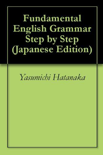Fundamental English Grammar Step by Step (Japanese Edition)