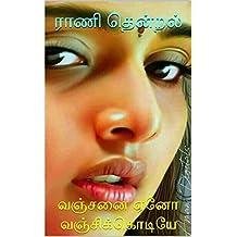 வஞ்சனை ஏனோ வஞ்சிக்கொடியே: வஞ்சனை ஏனோ வஞ்சிக்கொடியே (Tamil Edition)
