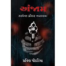 Anjam: Gujarati Thriller (Gujarati Edition)