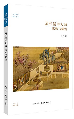 清代儒学大师:惠栋与戴震·华夏文库儒学书系