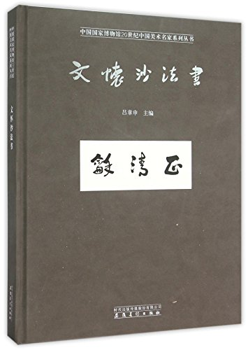 Calligraphy of Wen Huaisha (Hardcover) (Chinese Edition)