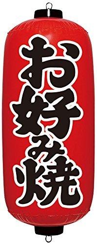 Igarashi Roter Japanischer Chochin-Lampion, Ballon-Laterne, Aufdruck: