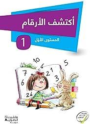 Aktashef El Arqam 1 - أكتشف الأرقام - المستوى الأوّل