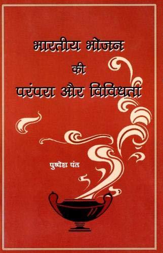 Bharatiya Bhojan Ki Parampara Aur Vividhata