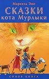 Les contes bleus du chat perche / Skazki kota Murlyki. Sinyaya kniga (In Russian)