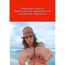 Партизанский маркетинг как рекламная стратегия (Russian Edition)